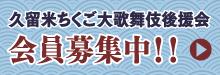 久留米ちくご大歌舞伎公演会会員募集中