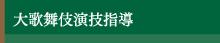 大歌舞伎演技指導