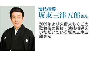 演技指導坂東三津五郎さん