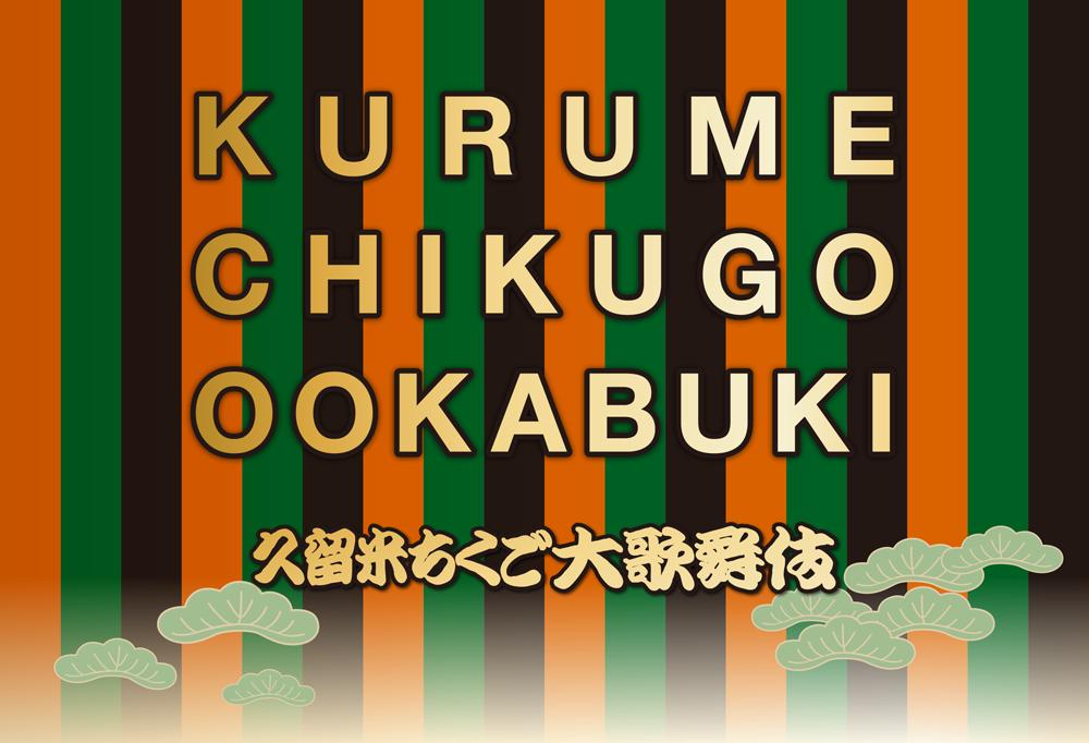 KURUME CHIKUGO OOKABUKI