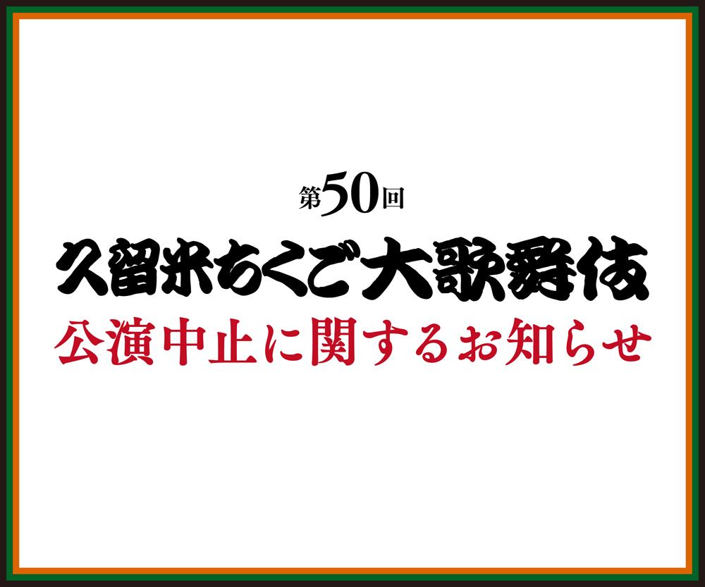 第50回公演中止のお知らせ